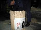 菰樽(1)