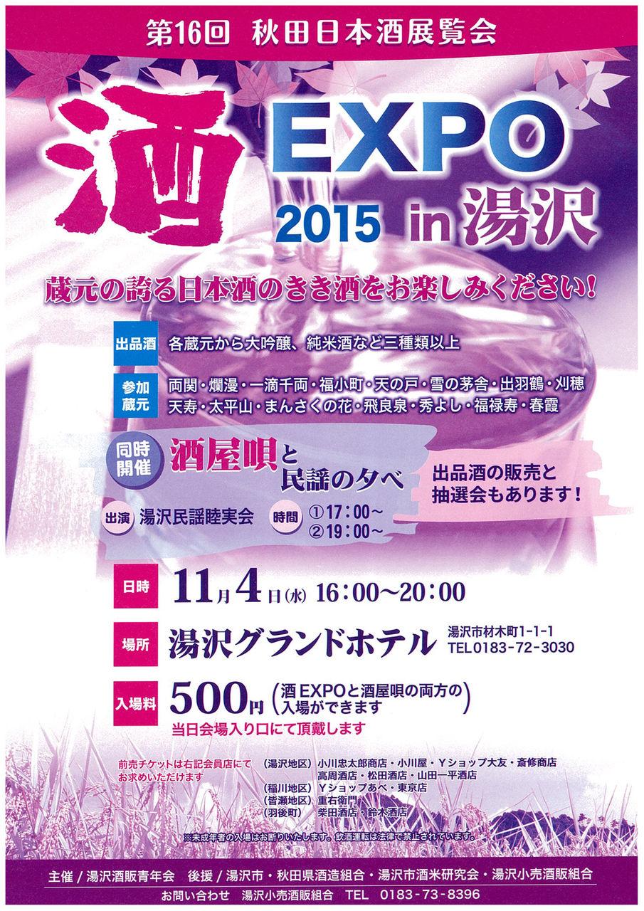 酒EXPO2015