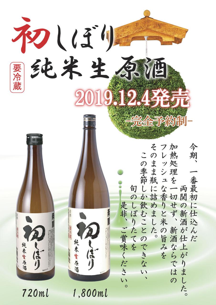 2019純米生原酒初しぼり