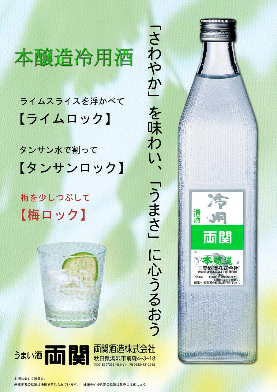 本醸造冷用酒のコピー