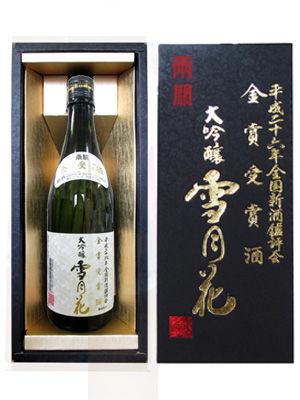 平成26年金賞受賞酒雪月花