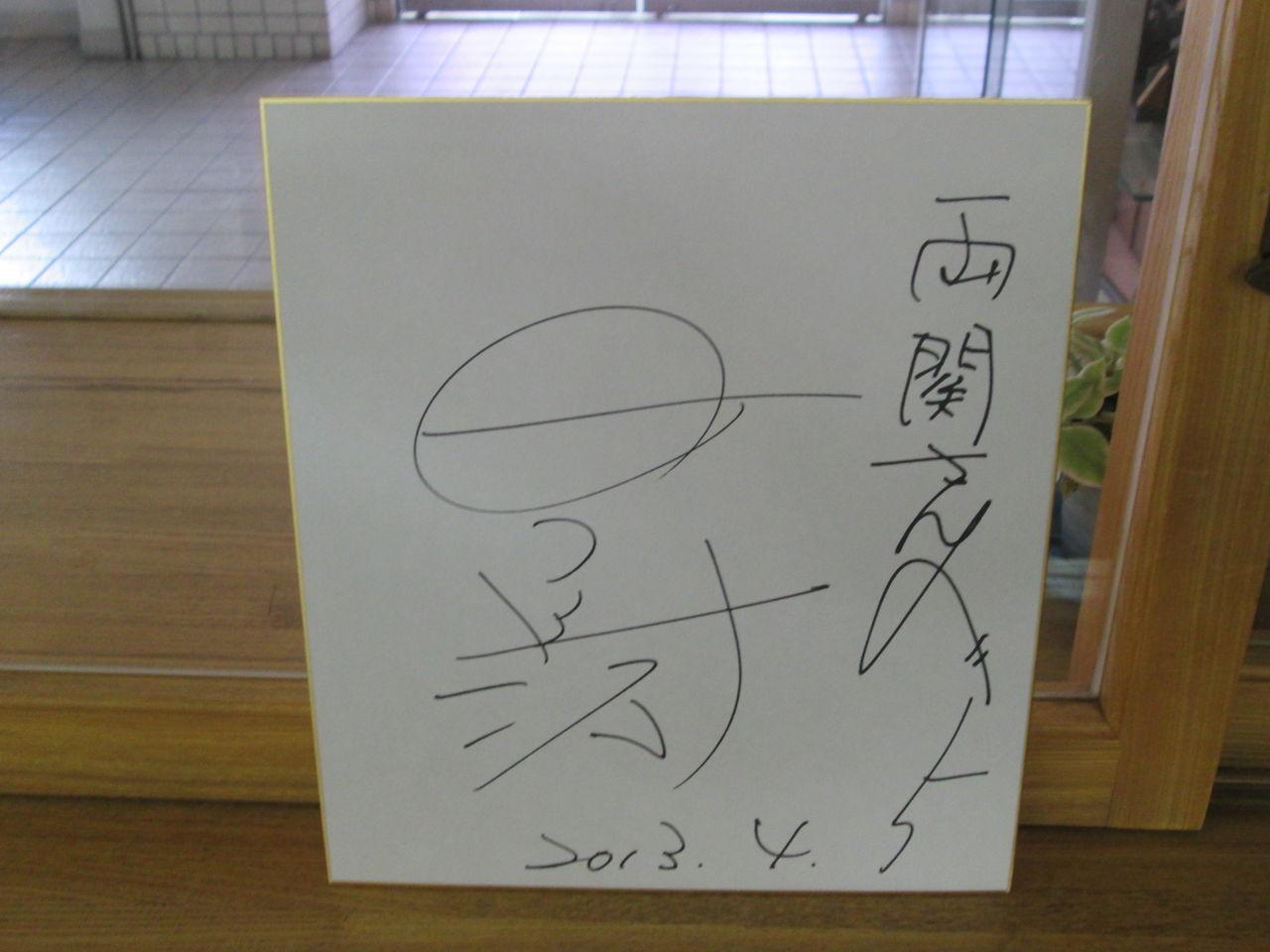 村田雄浩サイン