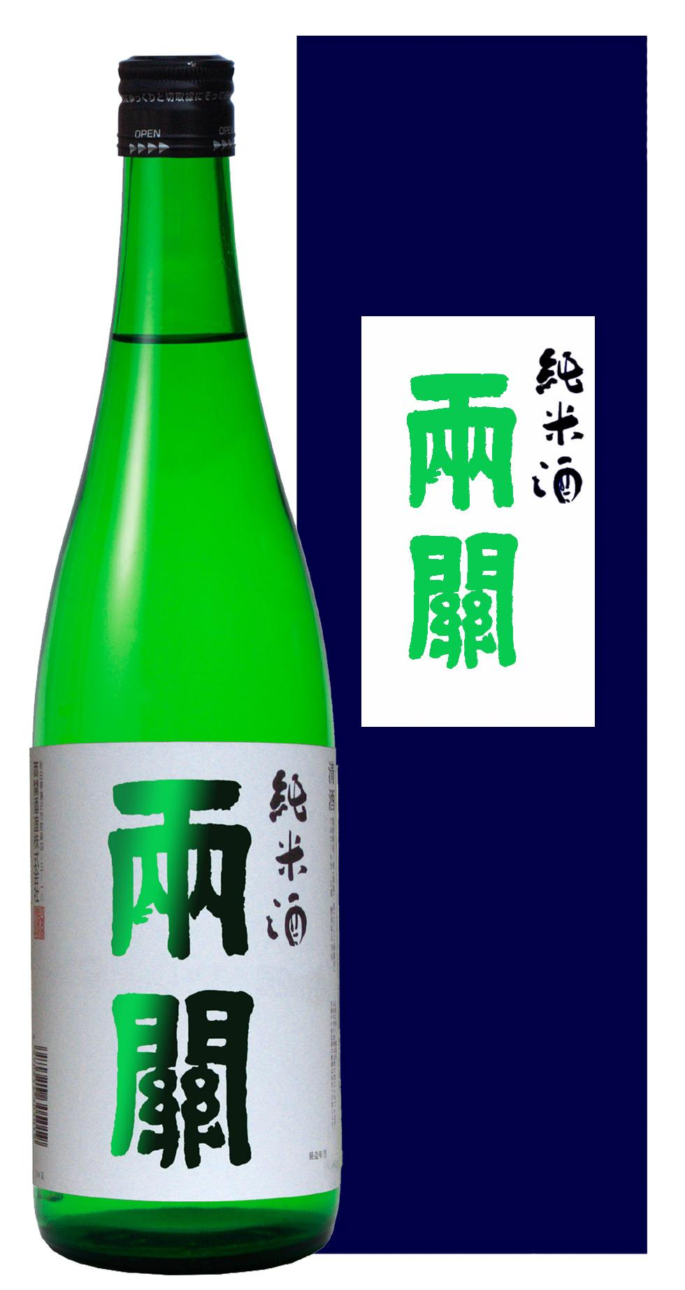 両関純米酒720ml