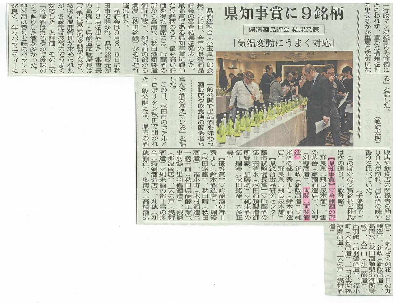 秋田県知事賞