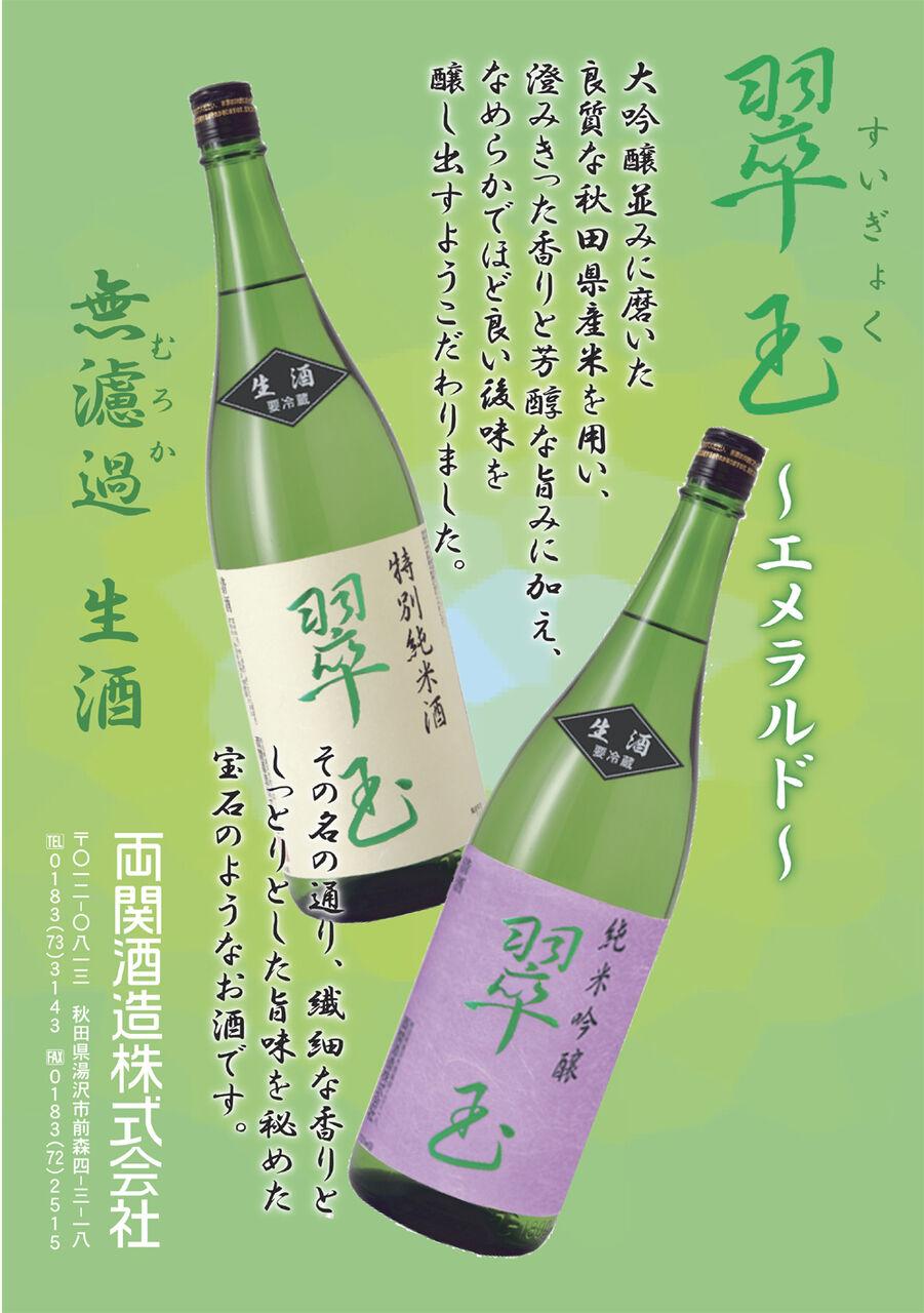 翠玉 無濾過生酒のコピー2