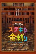 ステキな金縛り (2012)