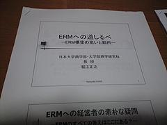 ERMへの道しるべ