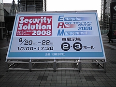 ERM&セキュリティーソリューション2008看板