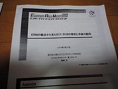 ERMの観点から見たBCP