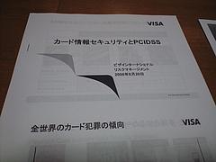 カード情報セキュリティ