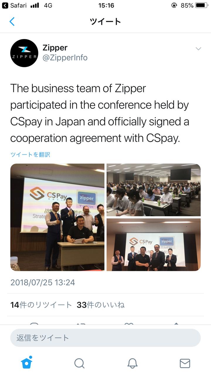 lv 172 仮想通貨zipper ジッパー zip が日本進出 決済でも使え