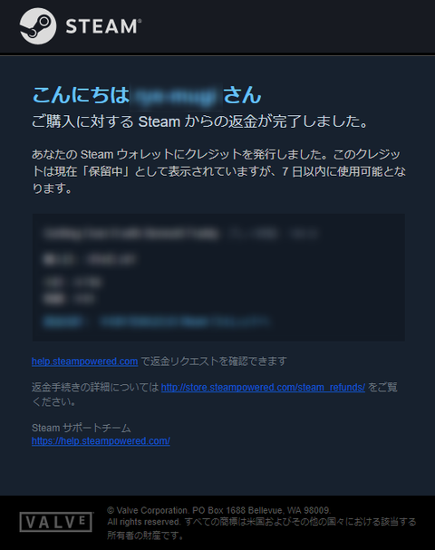 steam refund 3