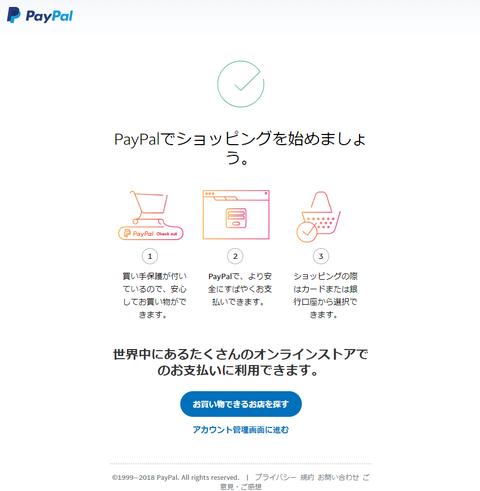paypal vpreca 8
