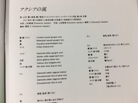 axia no kaze lyrics