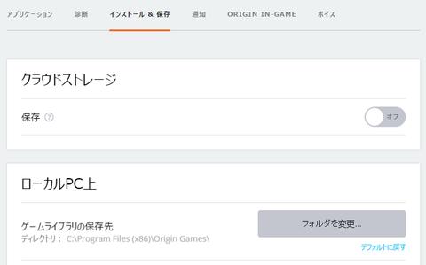 replace origin game folder 3