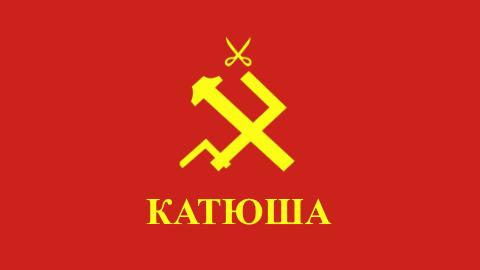 GuP Pravda Katyusha