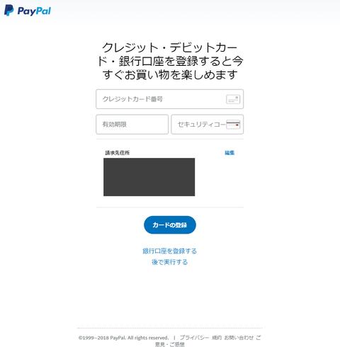 paypal vpreca 7