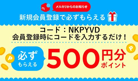 メルカリ500円券