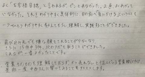塩田さん 2