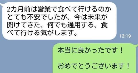 小川さん3