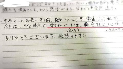 さきちゃん 6・18