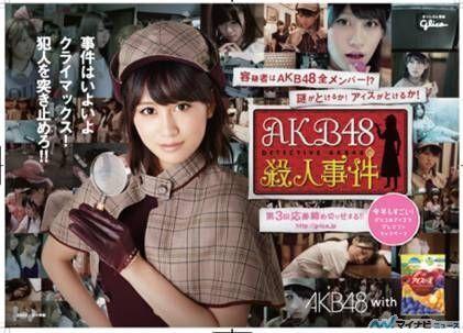 AKB48殺人事件003l