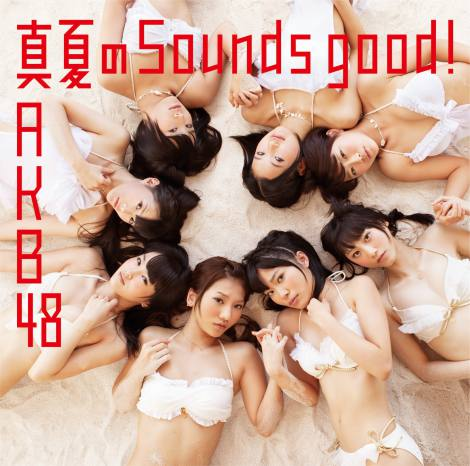 真夏のSounds good!5