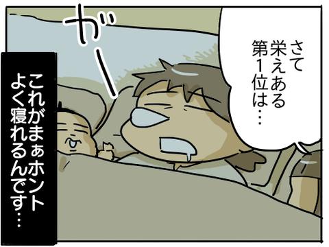 不眠期22
