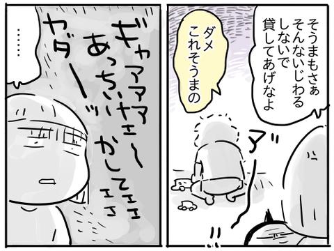 すーちゃんのストレス5