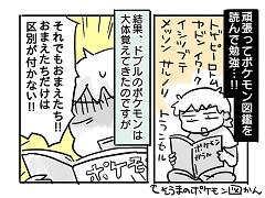 小ネタ362