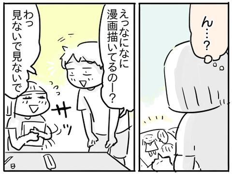 すーちゃんの漫画2