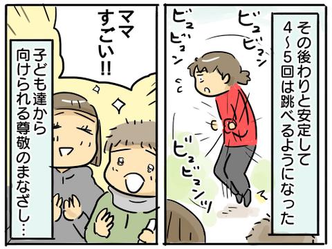 縄跳び17