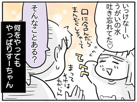 うっかりすーちゃん10