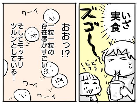 タピオカリベンジ3