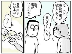 小ネタ36