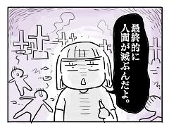 小ネタ166
