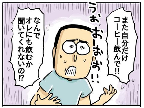 コーヒー問題4