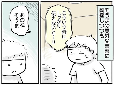 そうま(女の子顔)6