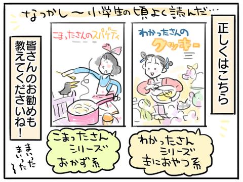 推し絵本7