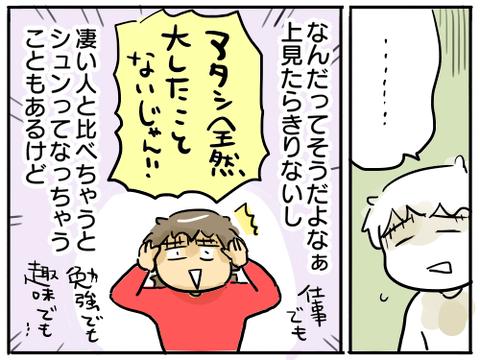 縄跳び20