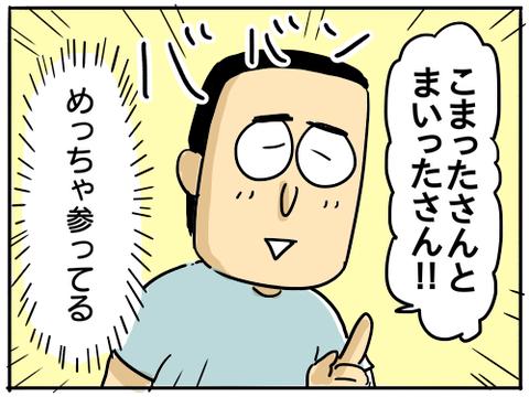 推し絵本6