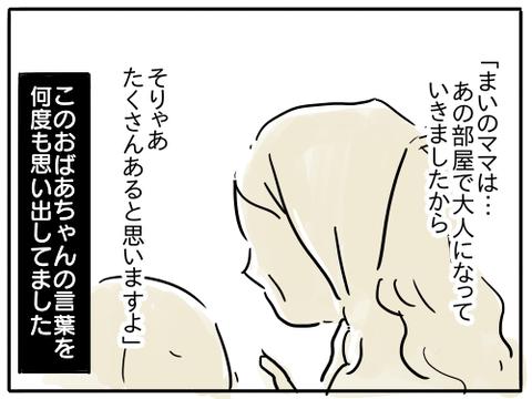 すーちゃんの部屋8
