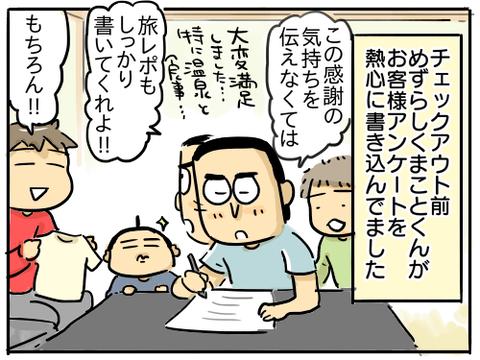 榊原温泉30