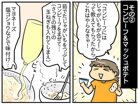 コンビーフレシピ5