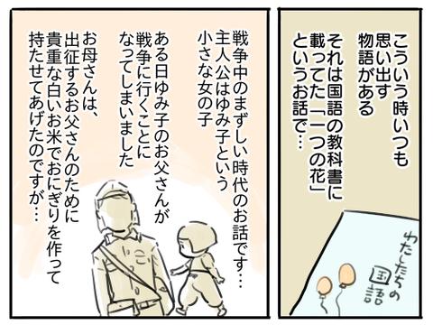 ひつまぶし5