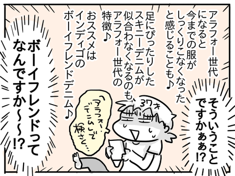ジーパン6