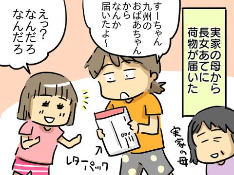 やばい日本史1