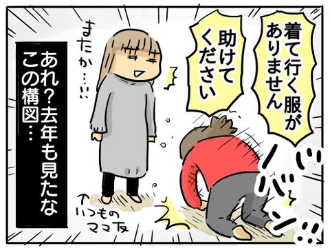 2019ライブドアブログ大忘年会5