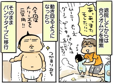 オムツマラソン2