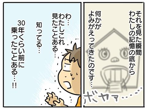 恵那峡40